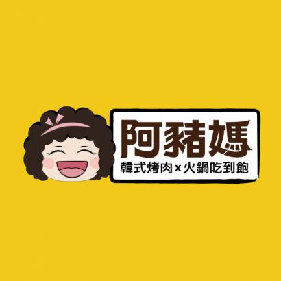 阿豬媽-01.png