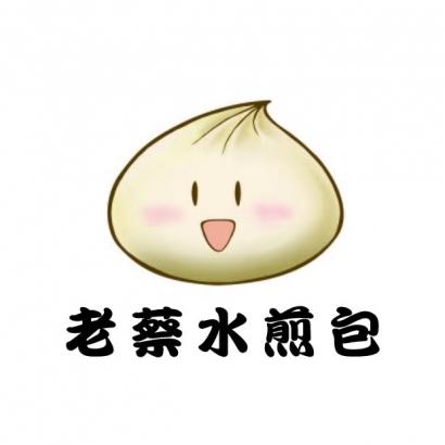 桃園ATT老蔡水煎包.jpg